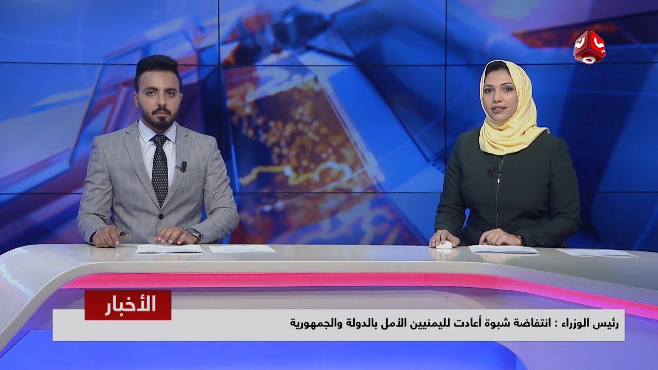 اخر الاخبار   27 –  08 – 2019   تقديم هشام الزيادي وبسمة احمد   يمن شباب