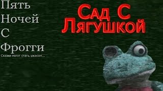 - Five Nights at Froggy s Сад С Лягушкой