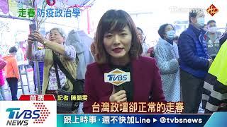 港停慶新春 台政壇照走春 馬:不考慮暫停