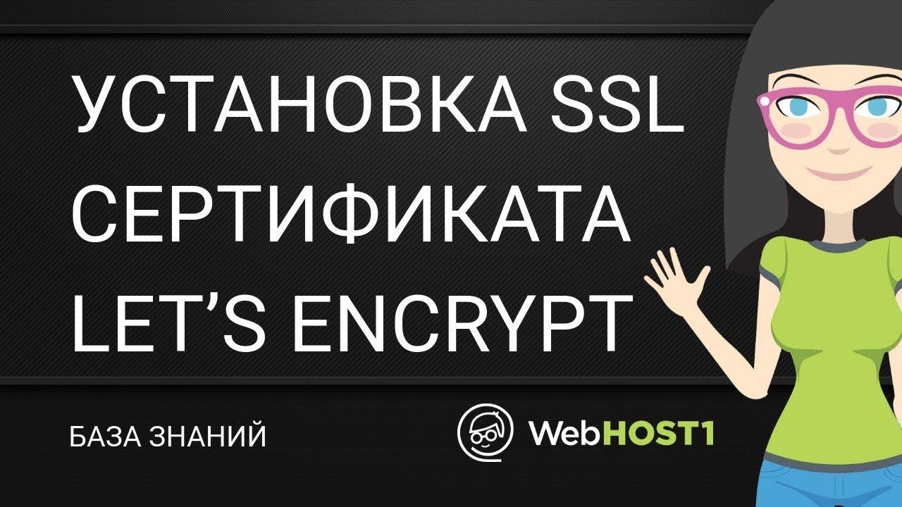 Установка SSL-сертификата Let's Encrypt на Webhost