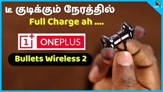 டீ குடிக்கும் நேரத்தில் Full Charge - OnePlus Bullets Wireless 2 Review in Tamil - Loud Oli Tech