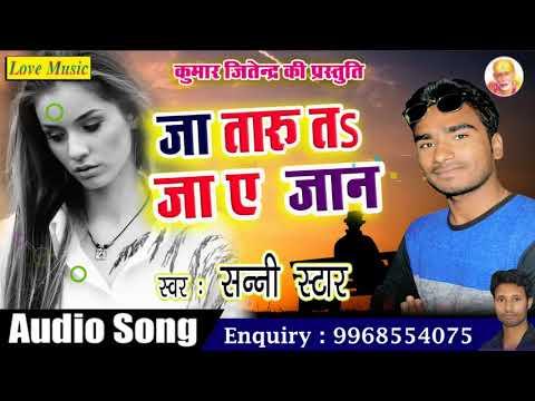 जा तारु त जा ए  जान || Ja Taru Ta Ja Ae Jan || Sanni Star || New Bhojpuri Song 2018