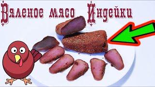 Вяленое мясо индейки в домашних условиях. Быстрый, простой и вкусный рецепт (Бильтонг, biltong)