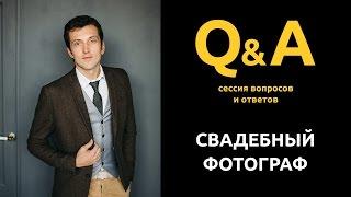 Q&A со свадебным фотографом Константином Еремеевым