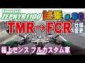 أغنية ゼンマイ モトブログ 試乗 #80 ゼファー1100 FCRキャブレターセッティング TMRからFCRへ仕様変更。フルカスタム ZEPHYR1100
