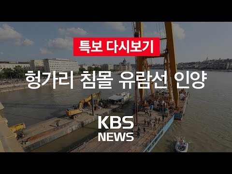 [KBS 뉴스특보 다시보기] 헝가리 유람선 침몰 수색작업 진행