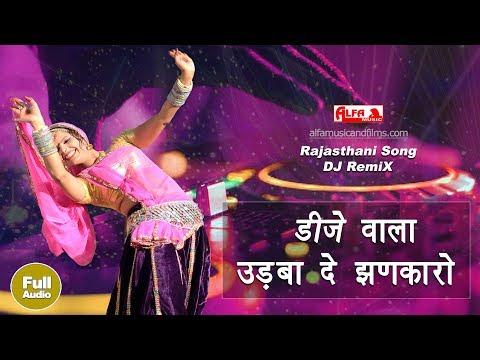 marwadi gana .     | rajasthani gane | alfa music & films | marwadi dj