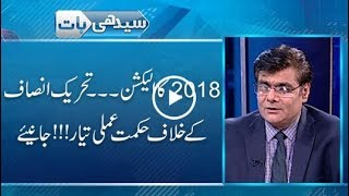 What's the strategy against PTI in 2018 general election !!