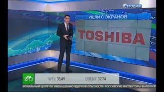 Toshiba уходит сроссийского рынка