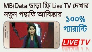 MB Data ছাড়া ফ্রি Live TV দেখুন আপনার এন্ডয়েড ফোন দিয়ে
