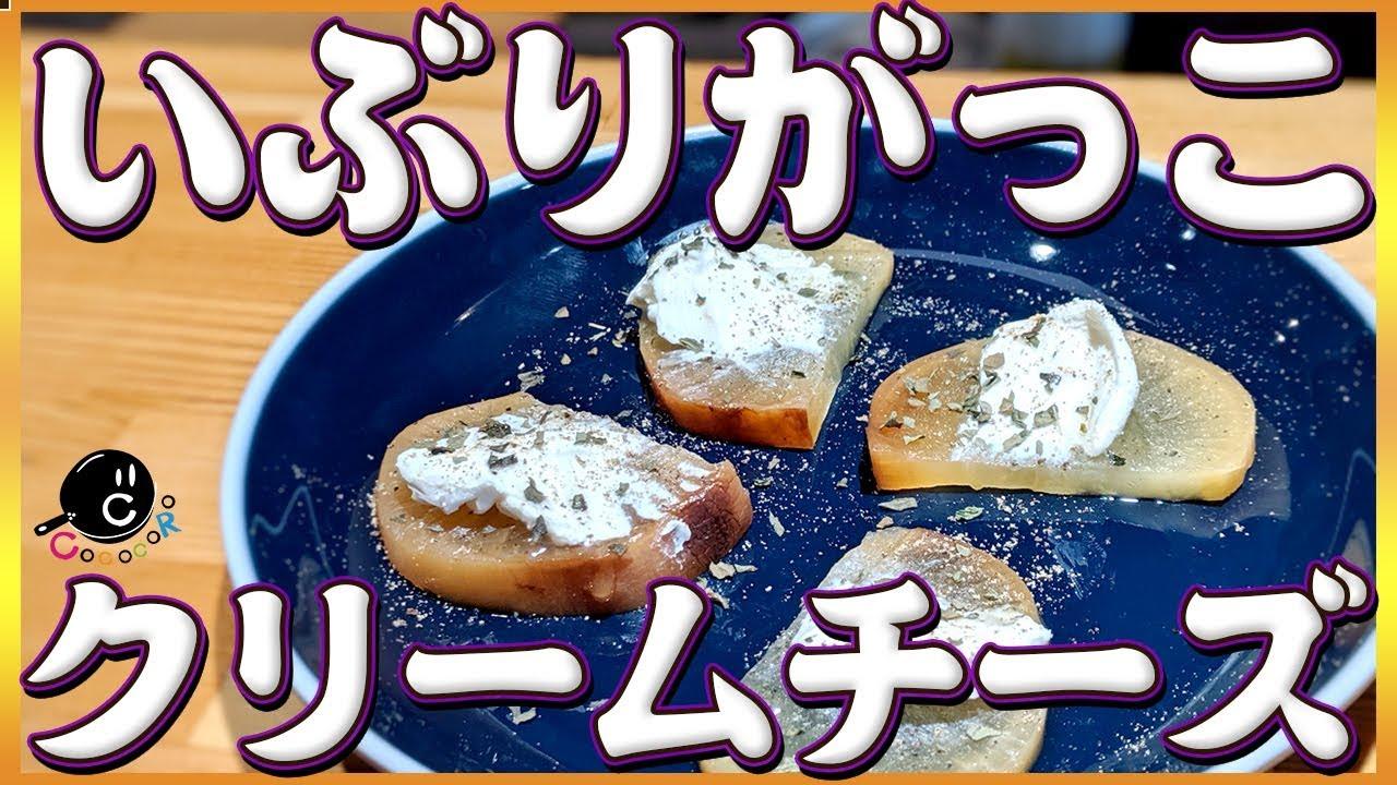 クリーム チーズ いぶりがっこ