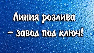 Линия розлива - завод под ключ!(, 2013-08-12T06:46:14.000Z)
