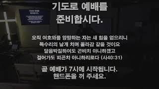 20200121 화요예배찬양과경배- 큰빛복음교회 (김권…
