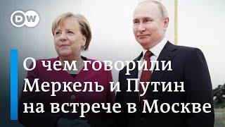 Спасут ли Путин и Меркель Северный поток-2 от удара США, или О чем говорили в Кремле лидеры ФРГ и РФ