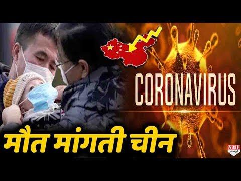 Corona Virus से