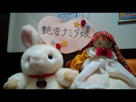 小泉今日子さんの 艶姿ナミダ娘を歌いました