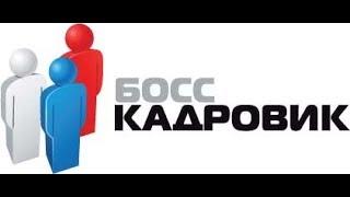БОСС-Кадровик : управление процессом комплектования персонала организации, подбор и отбор 1