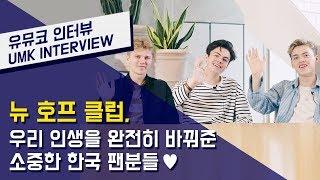 뉴 호프 클럽(New Hope Club) – 우리 인생을 완전히 바꿔준 한국 팬들 ❤️  | 유뮤코 인터뷰