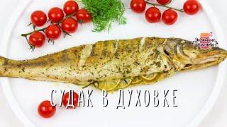 🐟  СОЧНЫЙ И ВКУСНЫЙ судак запечённый в духовке. Вкусный рецепт как запечь судака в духовке