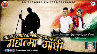 Latest Pahari Traditional Song 2017 | MAHATMA GANDHI By Maan Verma | Music HunterZ