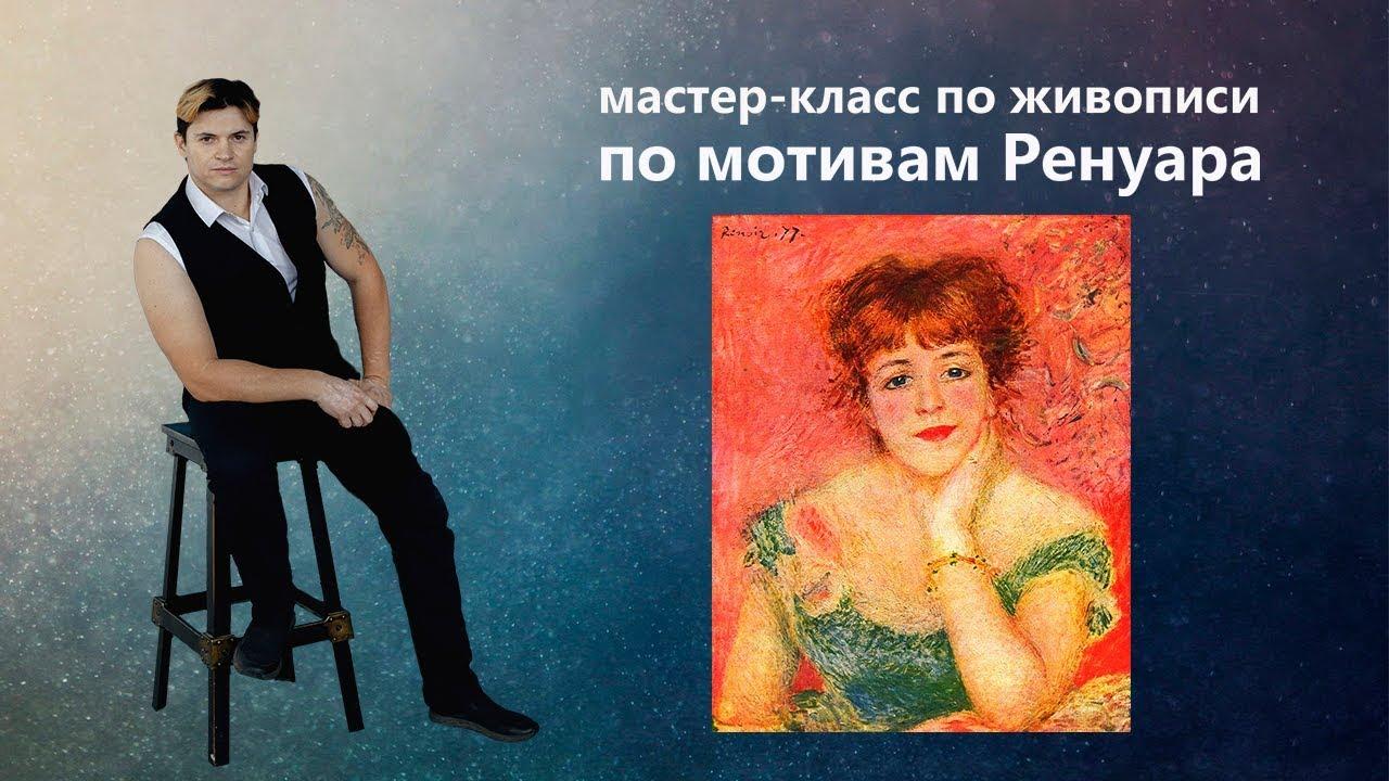 Живопись маслом, мастер-класс. Импрессионизм, женский портрет.