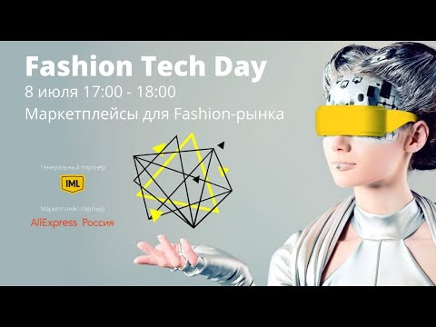 FASHION TECH DAY 2020 8 июля 17:00-18:00 Маркетплейсы для Fashion-рынка