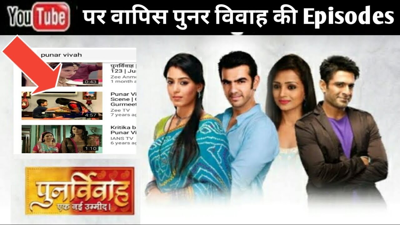Download Punar Vivah All Episodes 1 to 473 Back in Youtube