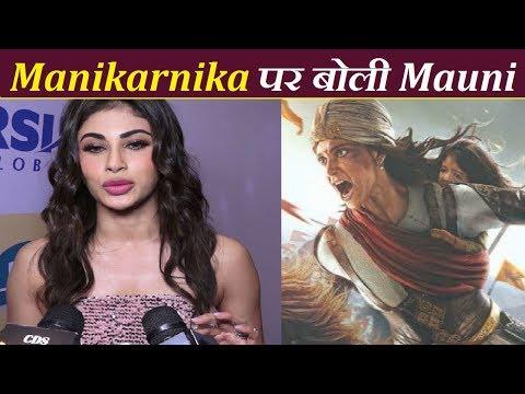 Manikarnika: Mauni Roy's Shocking Reaction on Manikarnika and Kangna