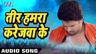 Teer Hamra Karejawa Ke - Ritesh Pandey - तीर करेजवा के - Tohare Mein Basela Praan - Bhojpuri Songs