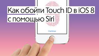 Как обойти Touch ID в iOS 8 с помощью Siri