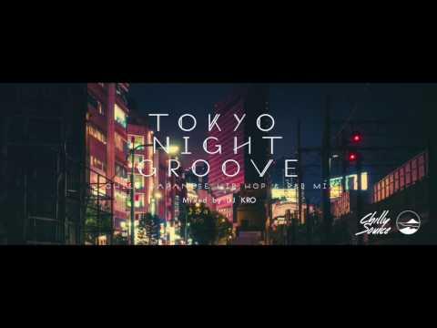 【日本語ラップMIX】DJ KRO TOKYO NIGHT GROOVE  JAPANESE HIPHOP MIX