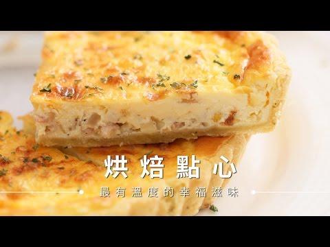 【點心】起士培根鹹派,剩餘食材就能做出美味鹹點