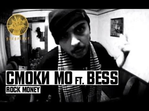 Смоки Мо ft. Bess - Rock money