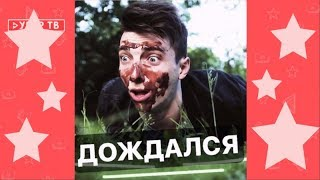 АНДРЕЙ ГЛАЗУНОВ все НОВЫЕ ВАЙНЫ 2017 | BEST VINES