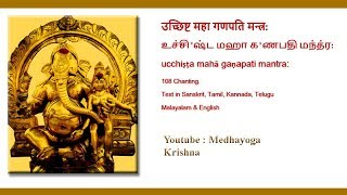 Ucchista Ganapati Mantra Japa by Krishna