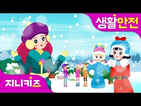 공주님 겨울 캠프 #1 | 겨울 안전수칙 배우기 | 생활 안전★지니키즈