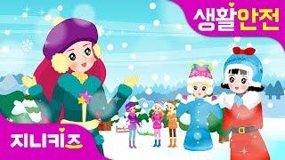 공주님 겨울 캠프 #1   겨울 안전수칙 배우기   생활 안전★지니키즈