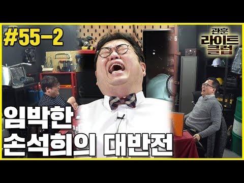 관훈라이트 #55-2 임박한 손석희의 대반전