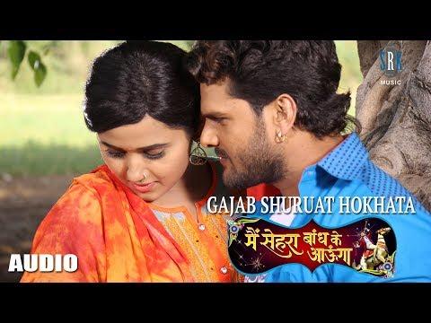 Gajab Shuruat Hokhata | Khesari Lal Yadav, Kajal Raghwani | Main Sehra Bandh Ke Aaunga