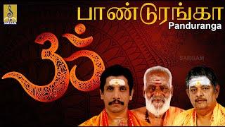 Panduranga Jukebox - a song from the Album Bhajanamritham Vol-2 sung by Sreehari Bhajana Sangam