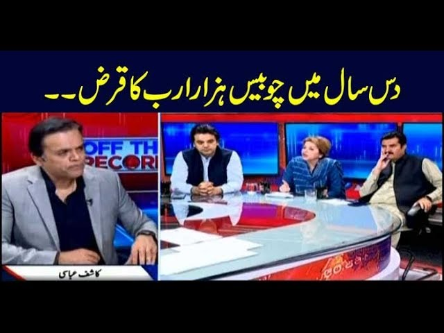 Off The Record | Kashif Abbasi | ARYNews | 12 June 2019