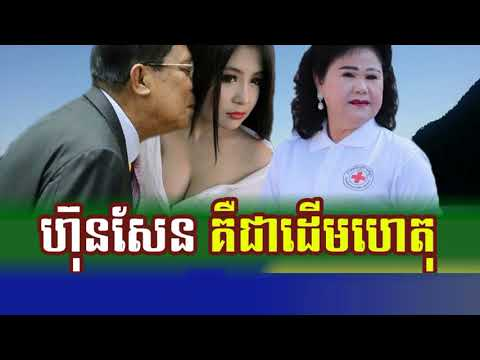 Cambodia News Today RFI Radio France International Khmer Evening Sunday 08/20/2017