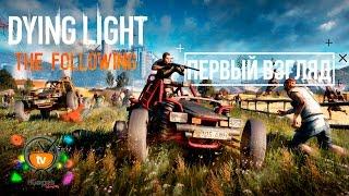 Dying Light: The Following Enhanced Edition — первый взгляд на игру
