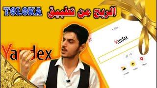 شرح Toloka Yandex للربح من الانترنت بدون رأس مال للمبتدئين عبر تطبيق toloka screenshot 3