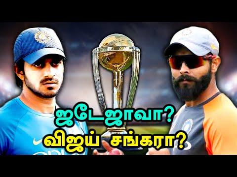 Jadeja VS Vijay Shankar: உலகக்கோப்பைக்கான இந்திய அணி ஜடேஜா - விஜய் சங்கர் இடையே கடும் போட்டி