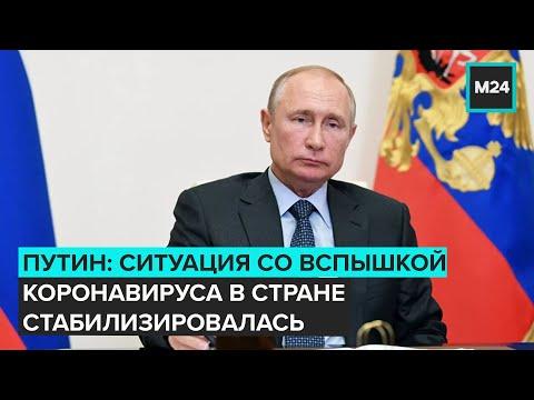 Путин заявил о стабилизации ситуации с коронавирусом в России - Москва 24