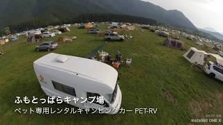 ふもとっぱらキャンプ場へペット専用レンタルキャンピングカー