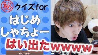 チャンネル登録よろしくおねがいします ! My name is Hajime! はじめしゃちょー2(ゲーム実況など):https://www.youtube.com/user/hajimexgame twitter: ...
