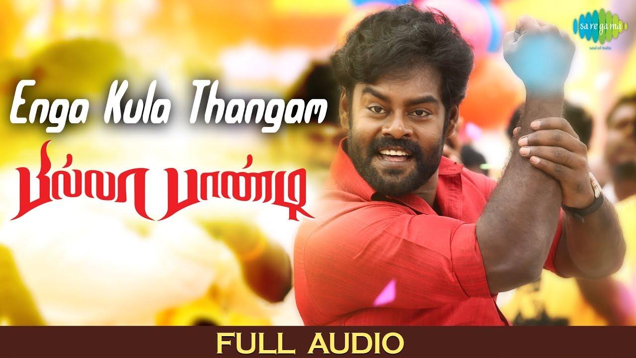 Enga Kula Thangam - Full Audio | Billa Pandi | Thala Geetham | R.K.Suresh | Ilayavan | Kalaikumar