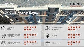 ЖК «Шерлок Хаус» обзор Тайного Покупателя